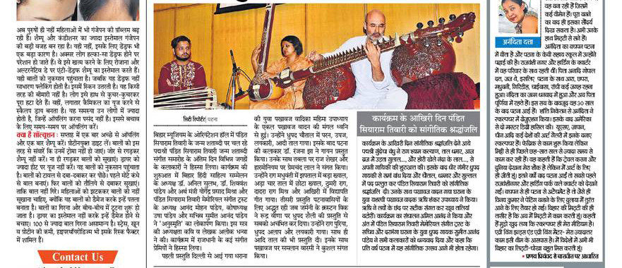 Rudra Veena concert at Pandit Siyaram Tiwari Birth Centenary Music Festival at Patna 10th March 2019