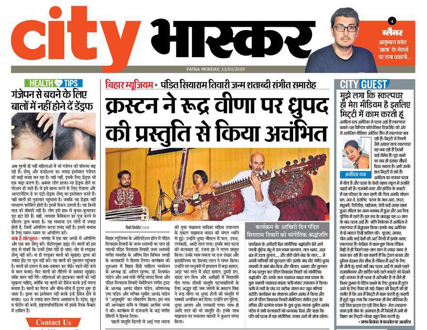 Rudra Veena concert at Pandit Siyaram Tiwari Birth Centenary Music Festival at Patna 10th March 2019