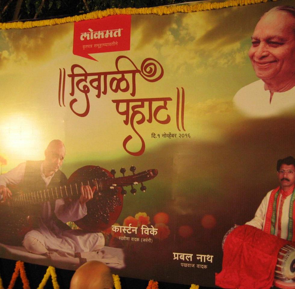 Diwali Pahat Concert at Yavatmal 2016