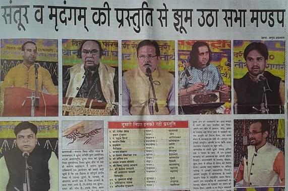 Dhrupad Mela 21st February 2020