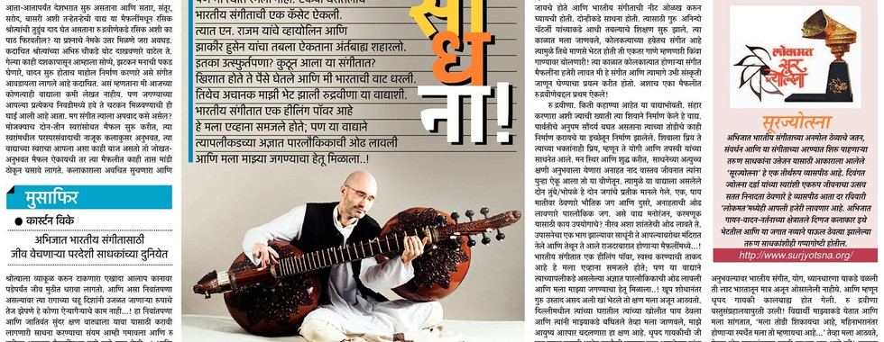 Lokmat column by Vandana Atre 17th May 2020