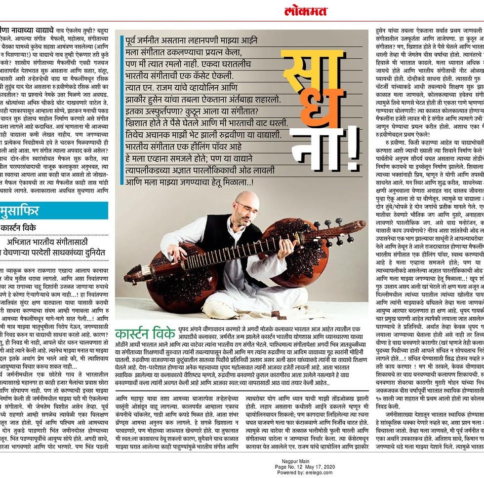 Lokmat column by Vandana Atre 17th May 2020