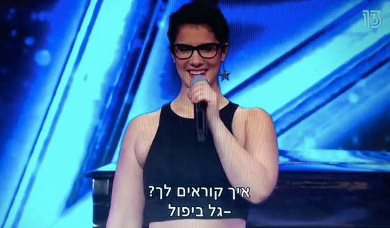 My audition for Israel Got Talent