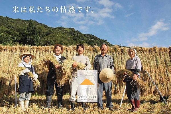 yamamoto_rice_family.jpg