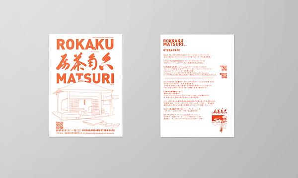 rokkakusabo_chirashi__frbk_vol1.png