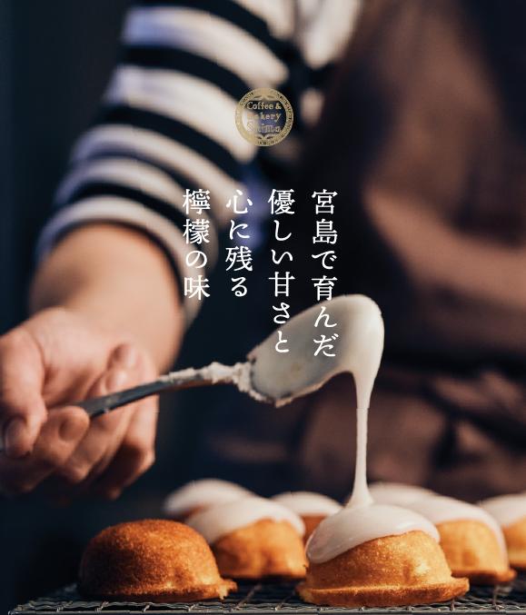 kissashima_lemoncake01.png