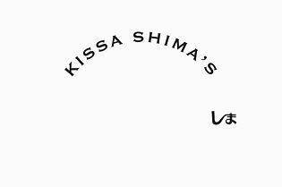 kissashima_しま.png