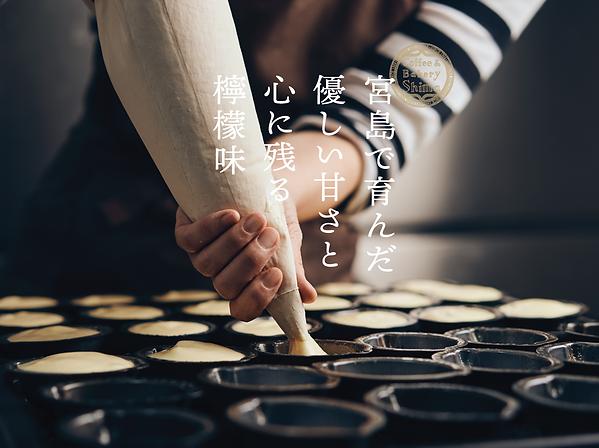 kissashima_lemonshiori.png