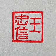 Jung Sun logo 2020 small.jpg