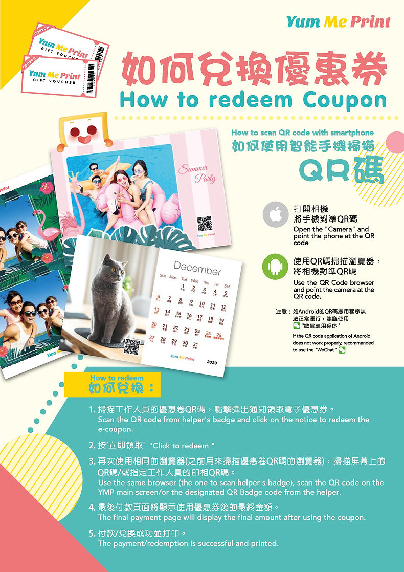 A4_how_to_redeem_Coupon_R2_preview.jpg