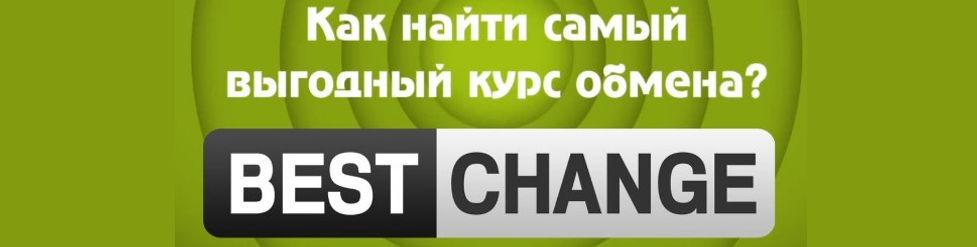 обменник криптовалют, bestchange регистрация, bestchange обзор, bestchange инструкция, bestchange обмен криптовалют, bestchange партнерка, партнерская программа bestchange, как пройти регистрацию на bestchange, bestchange фото, bestchange картинки, бестшанж регистрация, список обменников криптовалют, топ обменники криптовалют, уроки bestchange