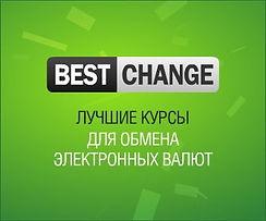 лучшие обменники валют