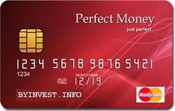 Перфект мани, perfect, perfect money, perfectmoney,перфект, перфектмани, в Минске, 2018 год, вывести криптовалюту, байинвест, byinvestinfo, в бресте, в могилёве, в гродно, в гомеле, в витебске, в Орше, в марьиной горке, купить криптовалюту, продать крипту, завести