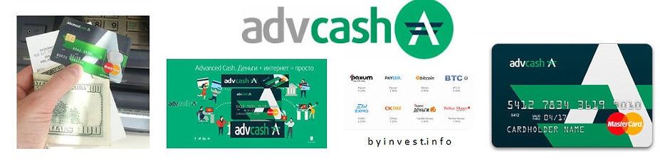 регистрация в advcash, как зарегистрироваться в advcash, обзор advcash, как написать в поддержку advcash, открыть счет в адвкэш, кошелек advcash, как заказать карту advcash, инструкция регистрации в advcash, обзор advcash, картинки advcash, фото advcash