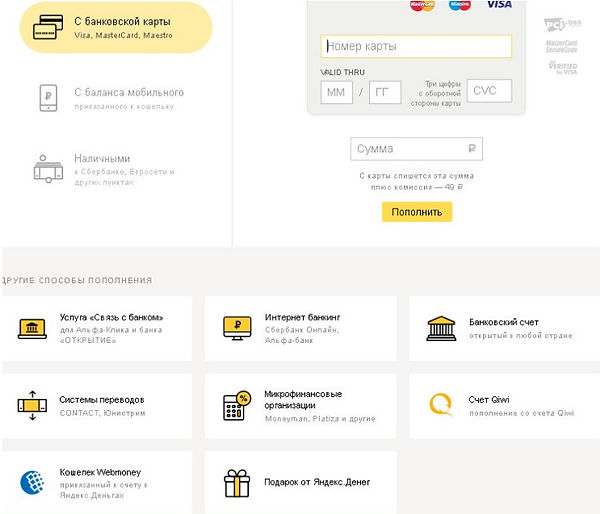 как открыть яндекс кошелек, регистрация яндекс кошелька, кошелек яндекс, как зарегистрировать яндекс кошелек, электронные кошельки, онлайн кошельки, яндекс кошелек обзор, яндекскошелек регистрация, обзор яндекс кошелька, инвестиции2020, инвестиции 2222, инвестирование