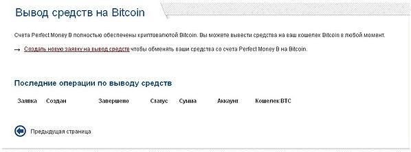 как зарегистрироваться в перфект мани, обзор перфект мани, как открыть счет в онлайн кошельке, онлайн кошельки, кошелек перфект мани, кошелек perfect money, регистрация в perfect money, htubcnhfwbz gthatrn vfyb, htubcnhfwbz bynthytn rjitkmrf, htubcnhfwbz jykfqy rjitkmrf