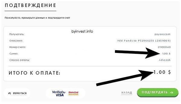 как зарегистрировать кошелек payeer, обзор payeer, как открыть счет в паеер, регистрация в паеер, как заказать карту паеер, как заказать карту payeer, регистрация в payeer, фото паеер, фото payeer, фото карточки паеер, фото карточки payeer, платежная система payeer, поддержка payeer