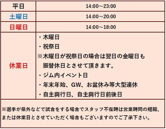 福岡市 | ボクシングジム | 博多協栄ボクシングジム