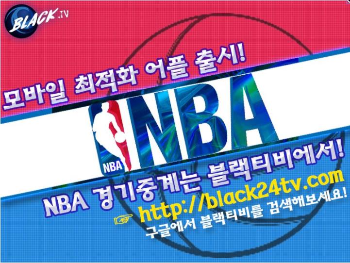 NBA중계 블랙티비 BLACK24TV.COM