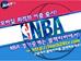NBA 무료로 보는곳! 골스중계 보는곳 !