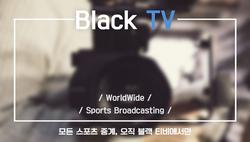 해외스포츠중계 블랙티비