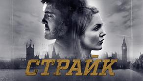 «Страйк»: новий серіал за детективами Джоан Роулінг
