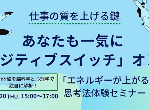 COHSA SHIBUYA×Honmono協会コラボセミナーに朝長 通博が登壇します!