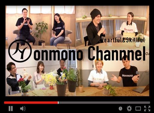 業界最前線のスキルを無料で学べるYouTubeチャンネル『Honmono Channel』スタート!