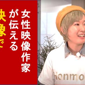 映像作家・西端実歩の「Honmono Channel」をリリースしました!
