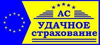 Удачное страхование г.Кемерово