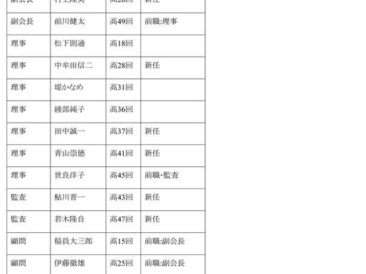 筑紫丘高等学校同窓会会長就任のごあいさつ