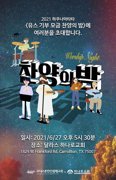 2021 worship night 00.jpg