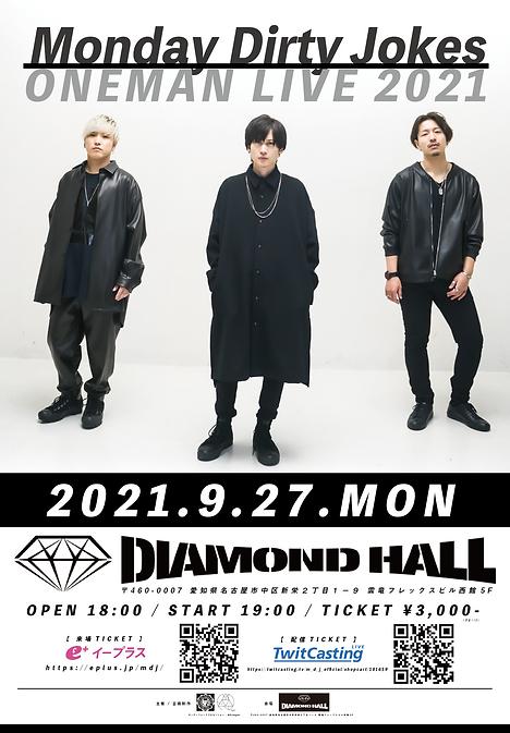 MDJ927ワンマンフライヤー 配信.png