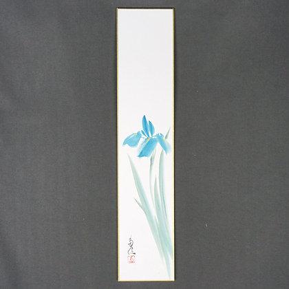 寺岡多佳筆 短冊 菖蒲