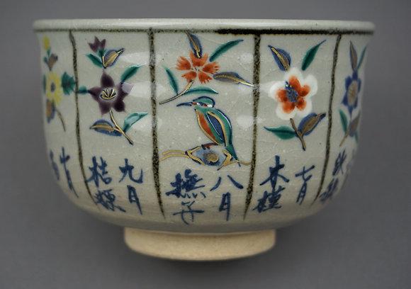 花暦茶碗 陶龍造