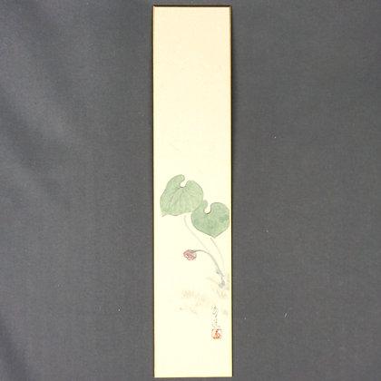 寺岡多佳筆 短冊 葵