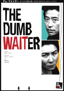 Tsuyoshi Poster.png