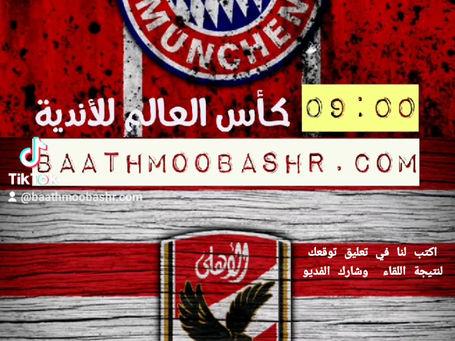 مشاهدة مباراة الأهلي المصري ضد بايرن ميونخ الالماني 08-02-2021 كاس العالم للاندية