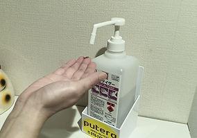 手の消毒.jpg