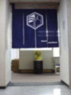 事務所入り口.JPG