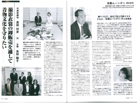 月刊誌アンカーに掲載されました。