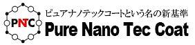ピュアナノテックコート,pure nano tec coat,車 コーティング 市販 比較,コーティング 艶 車,コーティングとは,コーティング 車 費用,コーティング 比較,艶 コーティング,雨 ガード,車 窓 雨 はじく