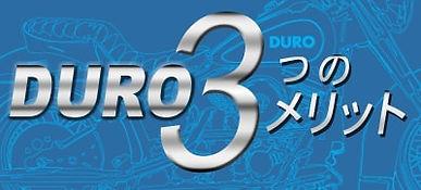 DURO3つのメリット,バイクコーティング,ガラスコーティング DURO,ガラスコーティング 最高,DURO メリット, 洗車 方法,コーティング 比較 バイク,ツヤ コーティング,コーティング ランキング 車,コーティング 拭き取り