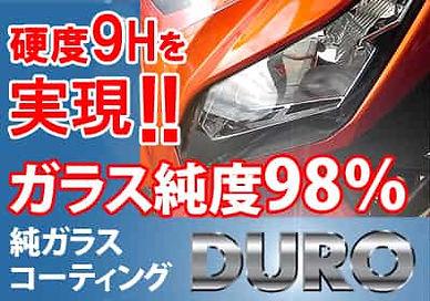 ガラス純度98%,硬度9H,バイクコーティング,コーティング 市販 比較,バイク 艶,コーティング バイク,DURO コーティング,コーティング DURO,コーティング 意味,意味 コーティング