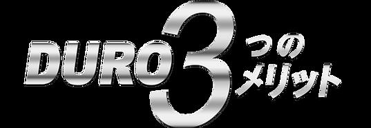 DURO メリット,コーティング メリット,DURO メリット,コーティング バイク 自分,コーティング 意味,バイク 手入れ,コーティング 市販 比較,コーティング 市販,バイク コーティング 意味,