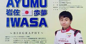 レーシングドライバー岩佐歩夢選手のご紹介と11.24,25に開催される2018鈴鹿クラブマンレースFinal Roundのご案内