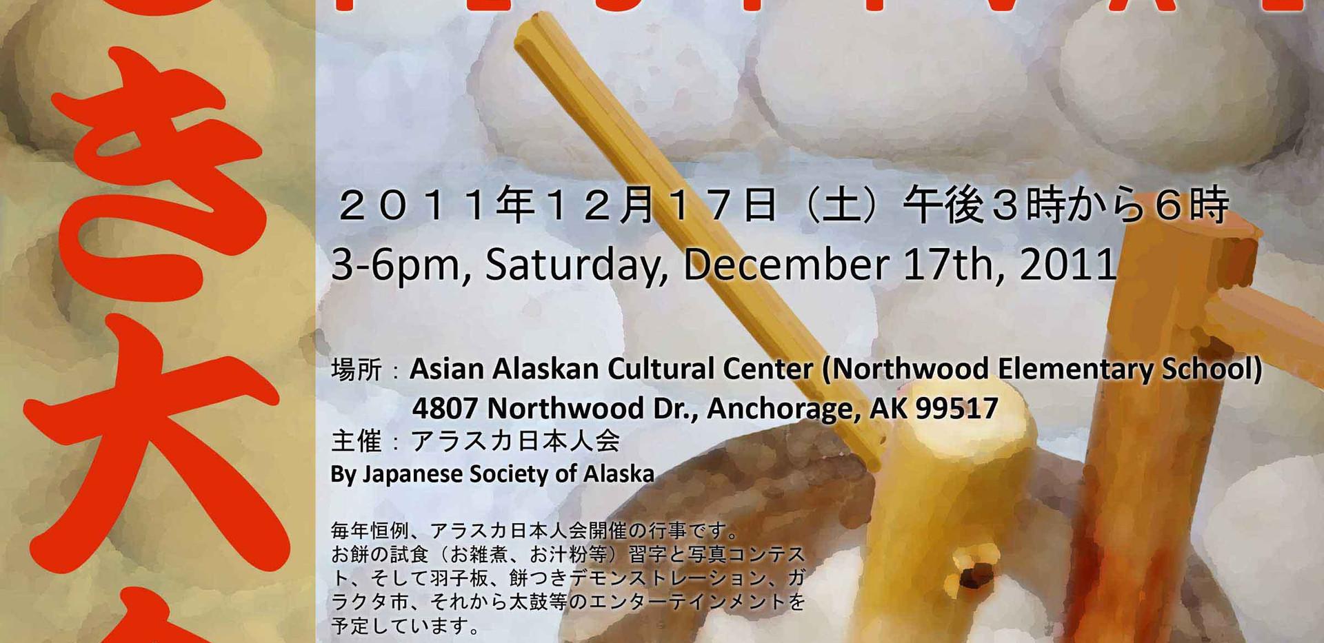 Mochitsuki Poster.jpg