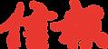 1280px-HKEJ_logo.svg.png