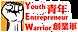 青年創業軍