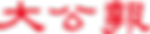 1280px-Takungpao_logo.svg.png